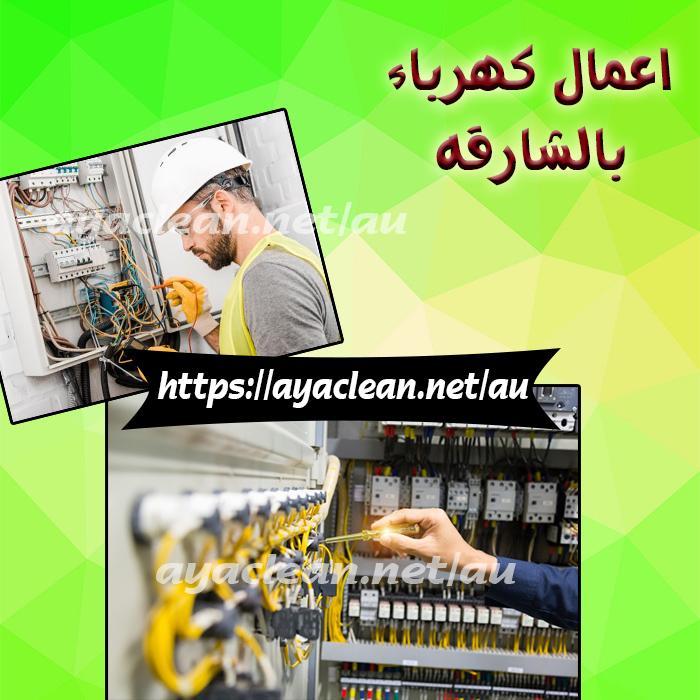 اعمال كهرباء الشارقة