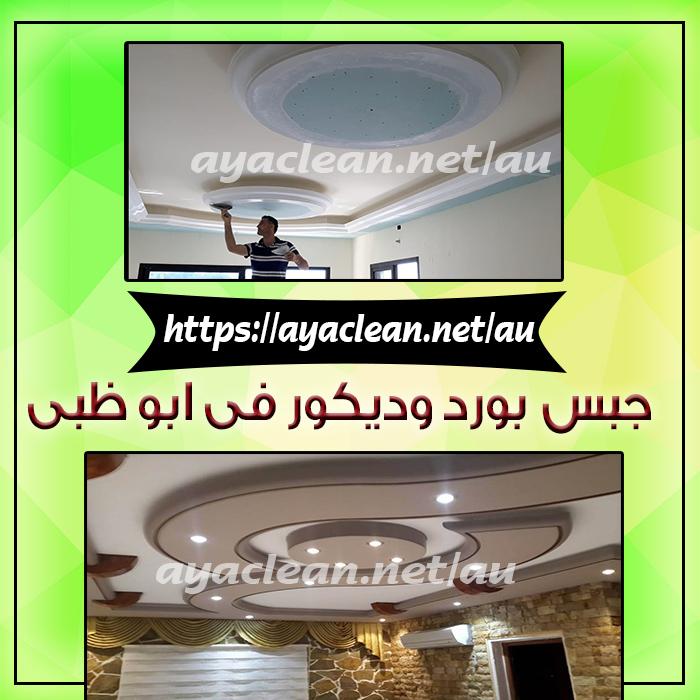 جبس بورد وديكور في أبو ظبي