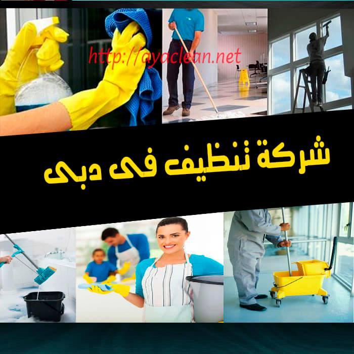 شركة تنظيف فى دبى  0569057991