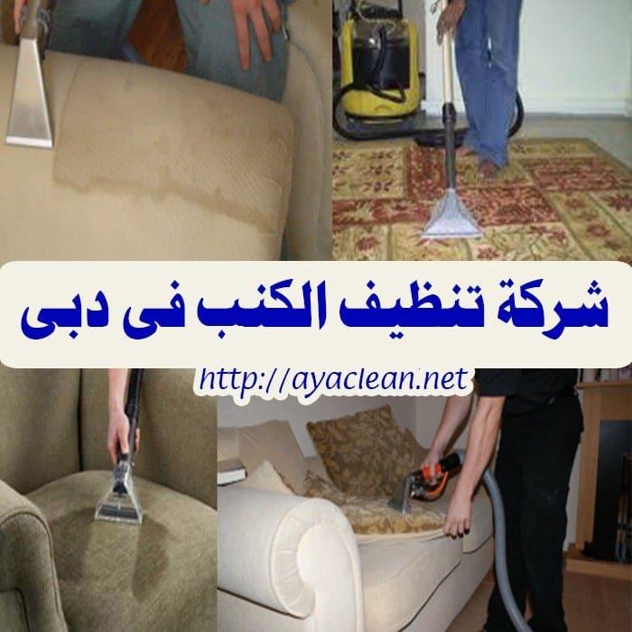 شركة تنظيف الكنب دبى  0569057991