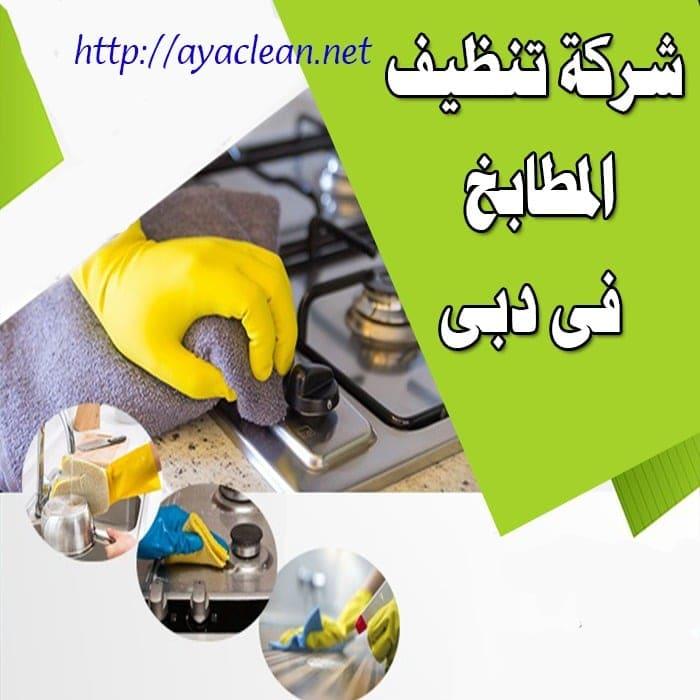 شركة تنظيف المطابخ بدبى  0569057991
