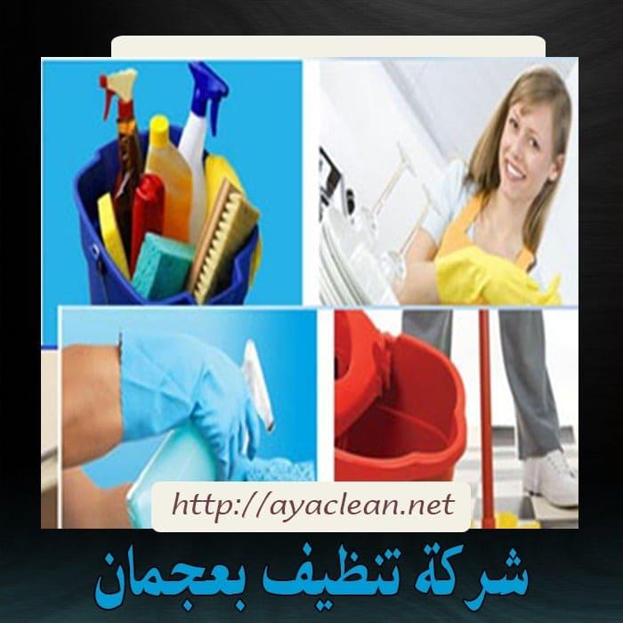 شركة تنظيف بعجمان  0569057991