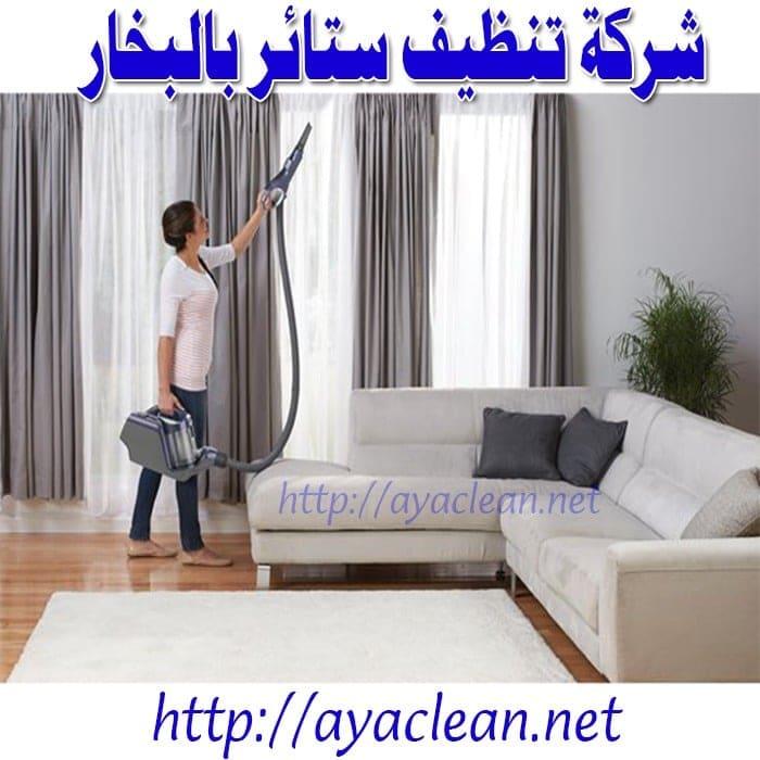 شركة تنظيف ستائر بالبخار دبي