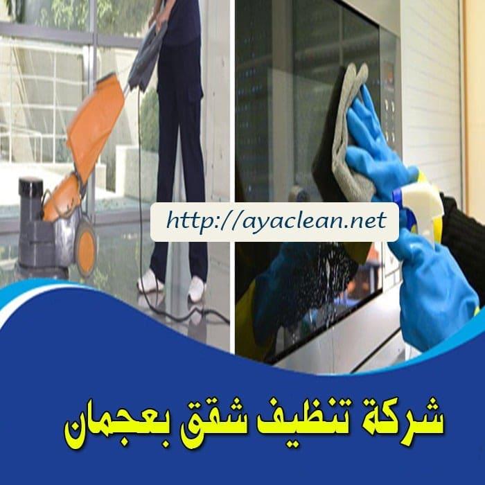 شركة تنظيف الشقق بعجمان