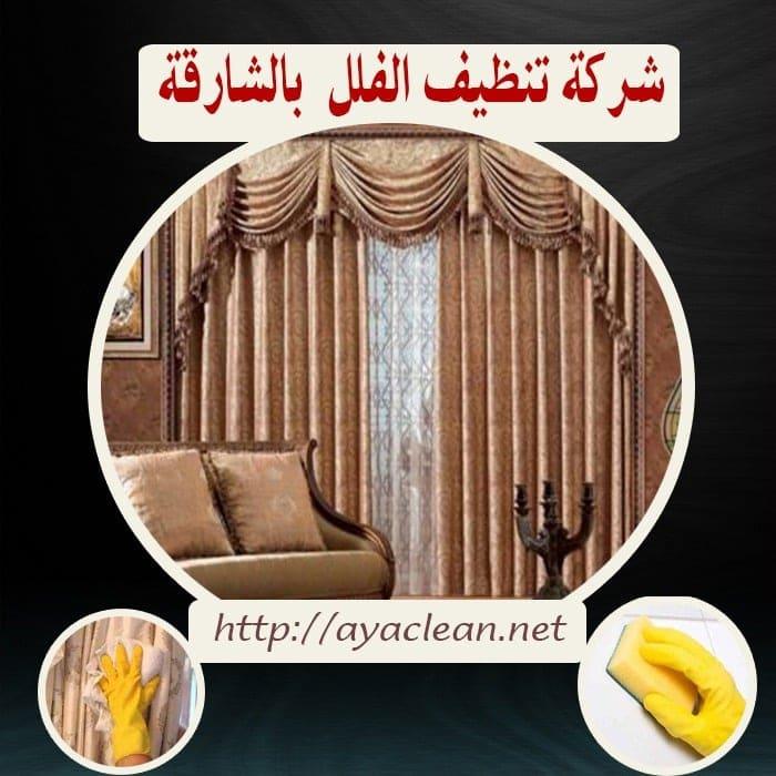 شركات تنظيف الفلل بالشارقة 0569057991