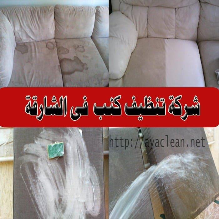 شركة تنظيف كنب في الشارقة 0569057991