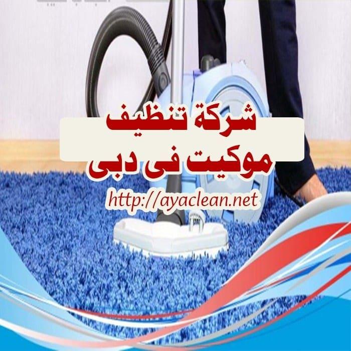 شركة تنظيف موكيت بدبى  0569057991