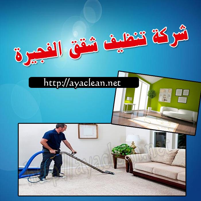 شركة تنظيف شقق  الفجيرة  0569057991